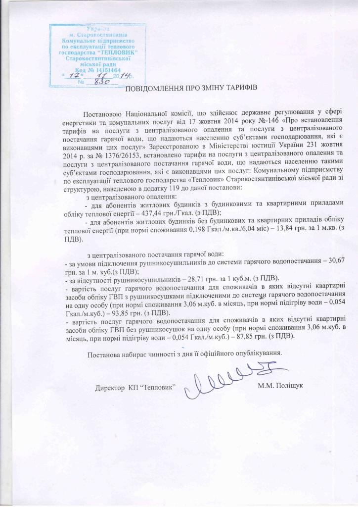 постанова про зміну тарифів_11-2014