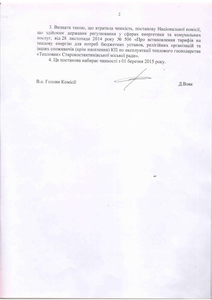 Постанова №364 від 27.02.2015р. сторінка 2