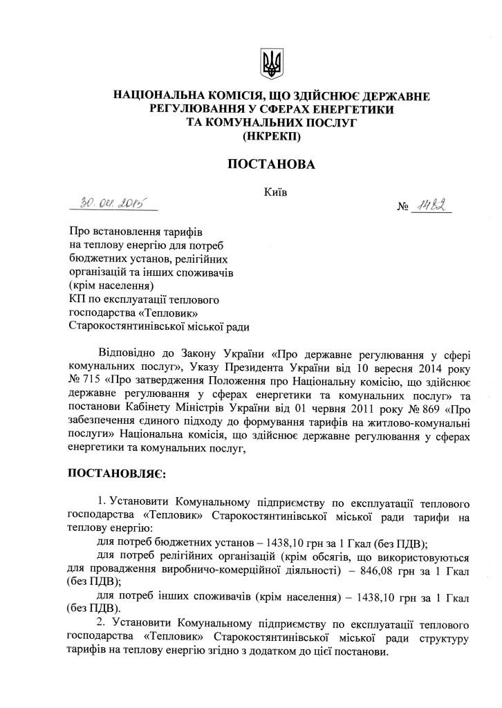 Постанова № 1482 від 30.04.2015-1