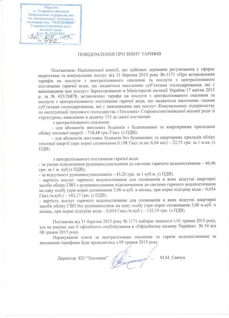 tarif_30-04-15