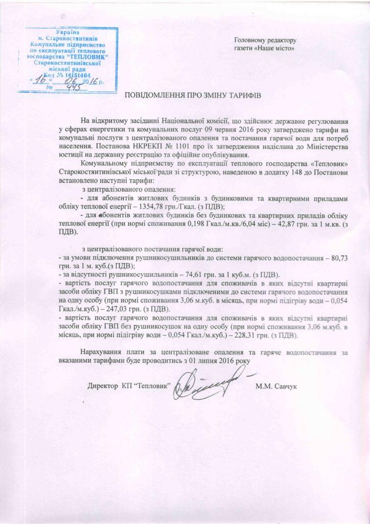 Повідомлення про зміну тарифів червень 2016