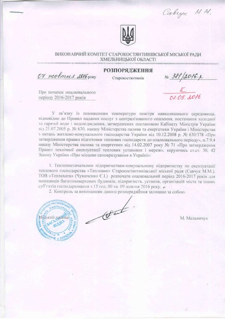 Розпорядження про початок опалювального сезону 2016-2017